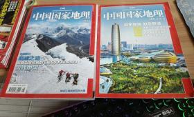 中国国家地理 赠附刊  2011年8月号 总第610期 巅峰之吻