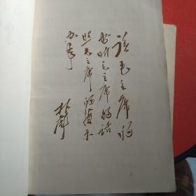 毛泽东选集成语典故注释【带林彪题词】