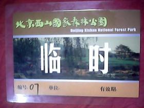 门票请柬类收藏:老的北京西山国家森林公园临时车证(16开大小):临时施工