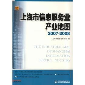 上海市信息服务业产业地图2007-2008