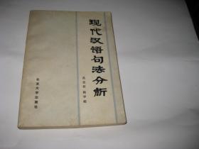 现代汉语句法分析P88--32开9品,82年1版1印