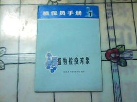 植保员手册——植物检疫对象(后附彩色图谱)