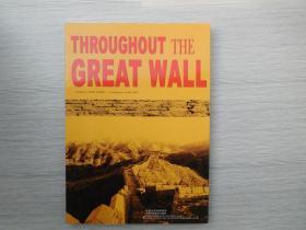 THROUGHOUT THE GREAT WALL  话说长城(英文版2009年1版1印)全新正版原版书1本
