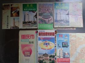 套图—11种80-00年代的重庆地图
