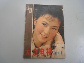 旧书《大众电视1980年  创刊号  总1期》B5-7-2