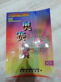 奥赛经典:中学生国际学科奥林匹克竞赛典藏本