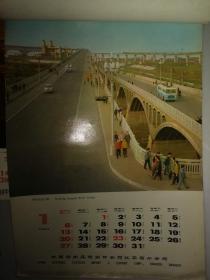1974年挂历 13张全 1月为南京长江大桥