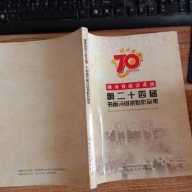 湖南省政法系统第二十四届书画诗词摄影作品集