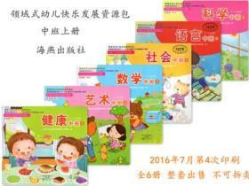 领域式幼儿快乐发展资源包中班上册全6册 海燕出版社