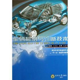车辆检测与诊断技术
