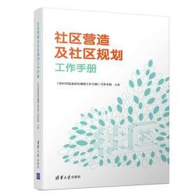 社区营造及社区规划工作手册
