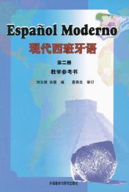 现代西班牙语第二册教学参考书 正版 刘元祺   9787560068770