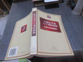 正确世界观人生观的磨砺:马克思主义著作精要研究   库2