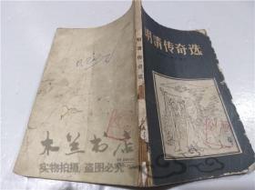 明清传奇选 赵景深 胡忌 选注 中国青年出版社 1981年1月 32开平装