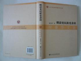 明清史民族史杂识(作者签赠本)