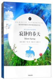 教育部语文教材配套阅读书系·附核心考点专练:寂静的春天