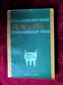 考古学概论 85年1版1印 包邮挂刷