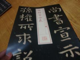 书法经典放大,铭刻系列<< 锺繇宣示表 8开,老字帖 上海书画出版社>>品好