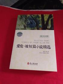 外国文学《爱伦·坡短篇小说集》英汉对照