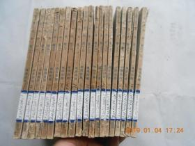 31878万有文库---行水金鉴(第1-8册,11-22册)20本合售,民国25年初版,馆藏