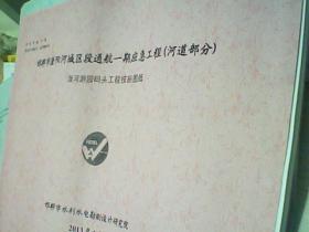邯郸市滏阳河城区段通航一期应急工程【河道部分】-滏河游园码头工程技施图纸