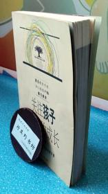 【关注孩子心灵的成长  第一辑】《知心姐姐》杂志社主编,中国少年儿童出版社2005年印刷
