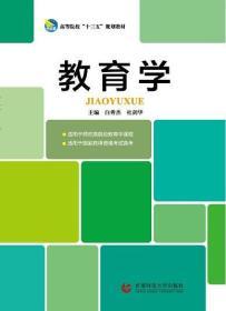教育学 白秀杰 9787565633751 首都师范大学出版社