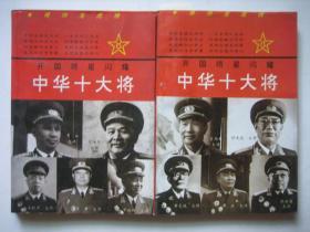 中华十大将 上下册
