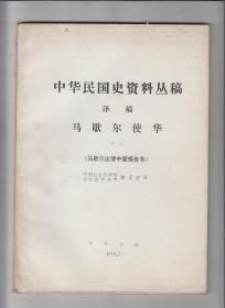 中华民国史资料丛稿 译稿 马歇尔使华 一