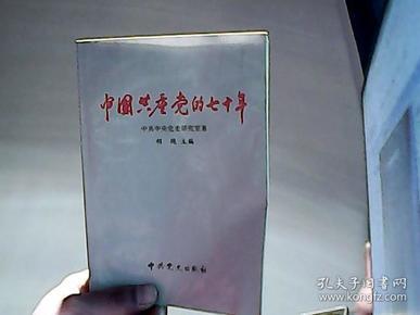 中国共产党的七十年