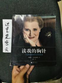 读我的胸针:一位外交官珠宝盒里的故事