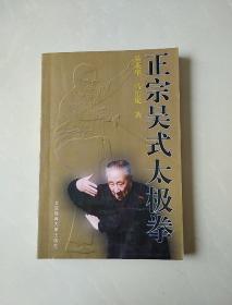 正宗吴式太极拳