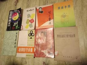 学习鲁迅(湖北日报通讯 1976年第6期)石一歌等【散文随笔杂文类】.