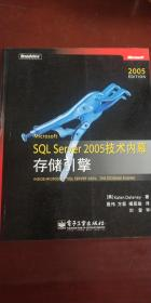 SQLServer2005技术内幕存储引擎