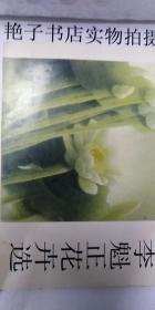 李魁正花卉选 明信片 .(一套10张) 如图