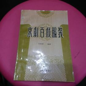 京剧百戏服装