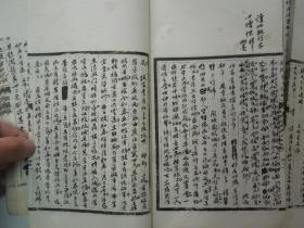 民国影印《越缦堂日记补》13册一套全,大开本白纸线装
