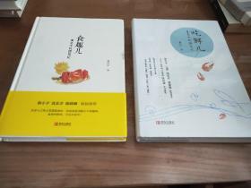 食趣儿 董克平饮馔笔记+吃鲜儿 董克平饮馔笔记【2本合售】