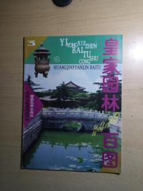 SF18 艺用写真百图丛书:皇家园林百图 3(2001年1版1印)