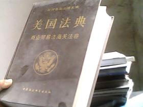 美国法典:商业贸易法海关法卷(封皮书脊处一点损坏)