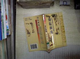 中华传统文化丛书精选:诗坛画苑   。