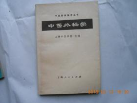 32157《中医外科学》馆藏