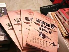 K; 军事知识和常识百科全书1-4卷全