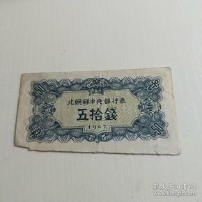 北朝鮮中央銀行券 五拾錢  切割不完整【1947年  50元  老紙幣  有水印】