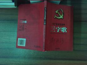 共产党员先进性三字歌··-.-