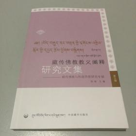 藏传佛教教义阐释研究文集(第五辑)藏传佛教与和谐思想研究专辑