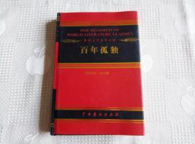 世界文学名著百部---百年孤独(2002年1版1印500册 精装本!请看书影及描述!)