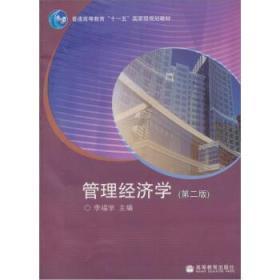 管理经济学第2版 李福学 高等教育出版社