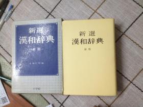 新选汉和词典