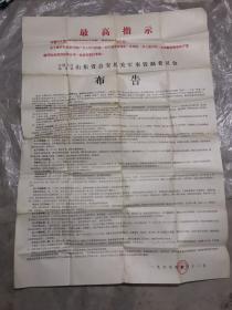 1969年中国人民解放军山东省公安机关军事管制委员会布告 折叠邮寄
